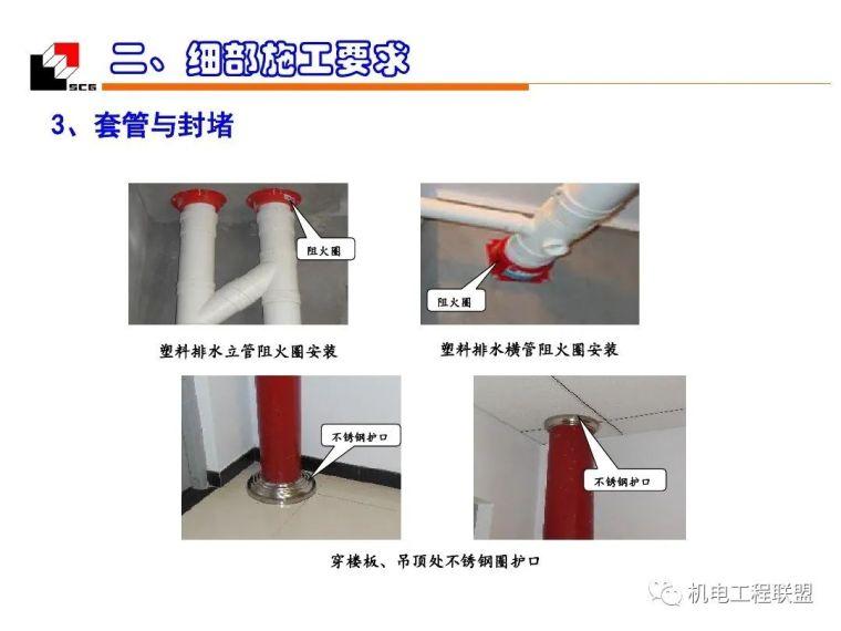 机电安装工程(水暖)质量创优_细部施工_122