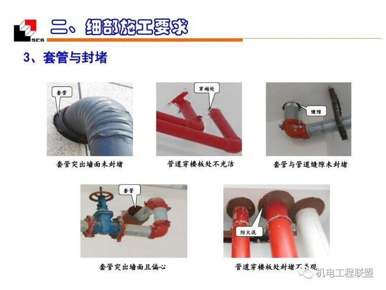 机电安装工程(水暖)质量创优_细部施工_123