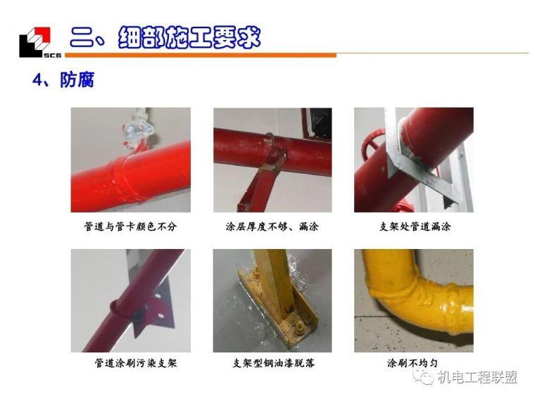 机电安装工程(水暖)质量创优_细部施工_126