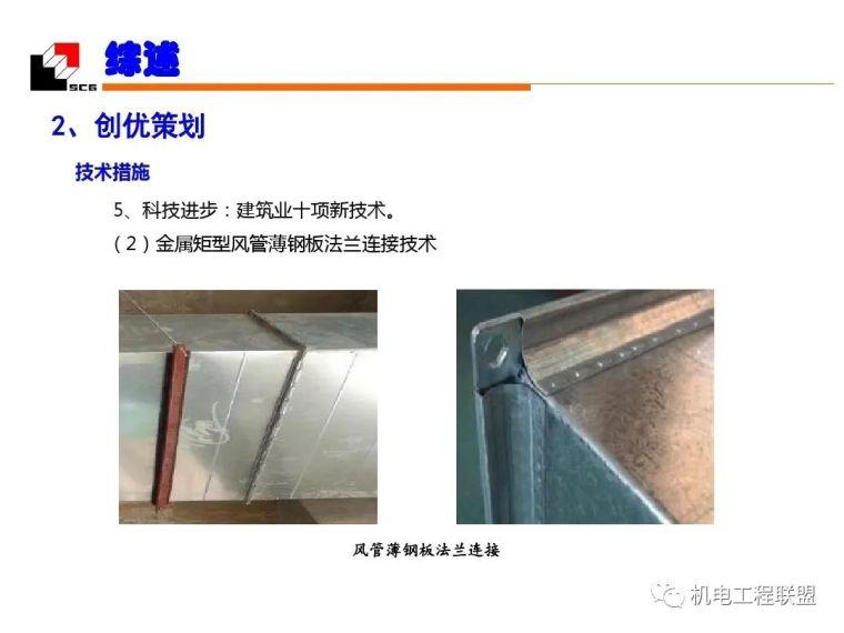 机电安装工程(水暖)质量创优_细部施工_16
