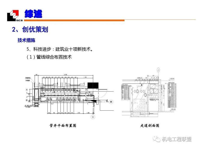 机电安装工程(水暖)质量创优_细部施工_15