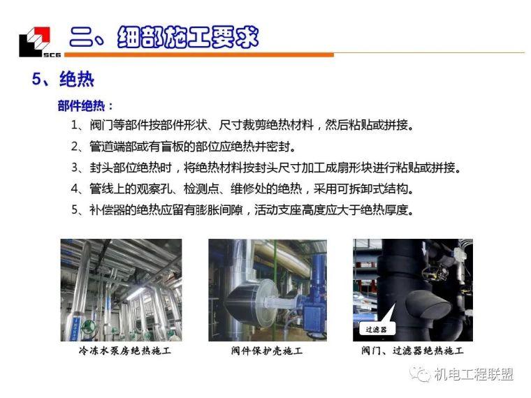 机电安装工程(水暖)质量创优_细部施工_129