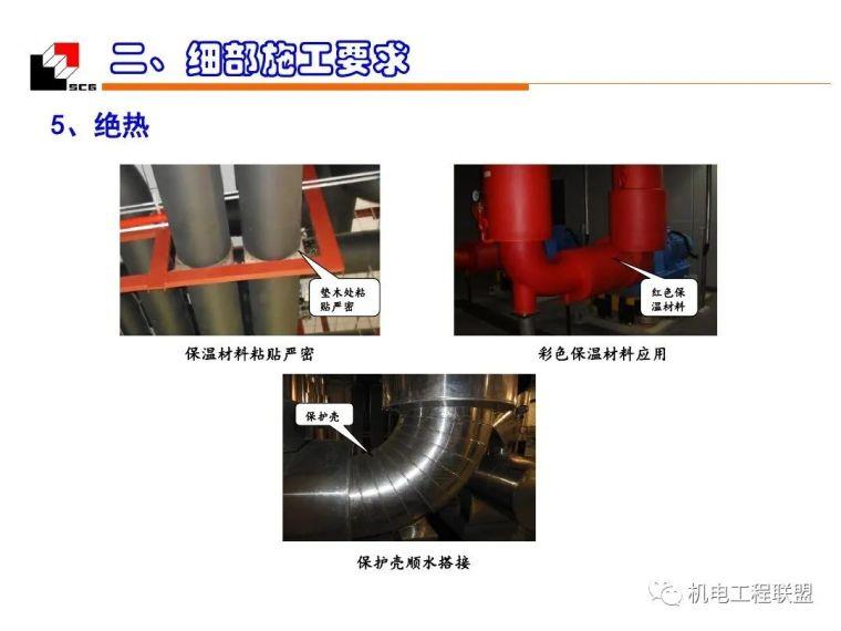 机电安装工程(水暖)质量创优_细部施工_128
