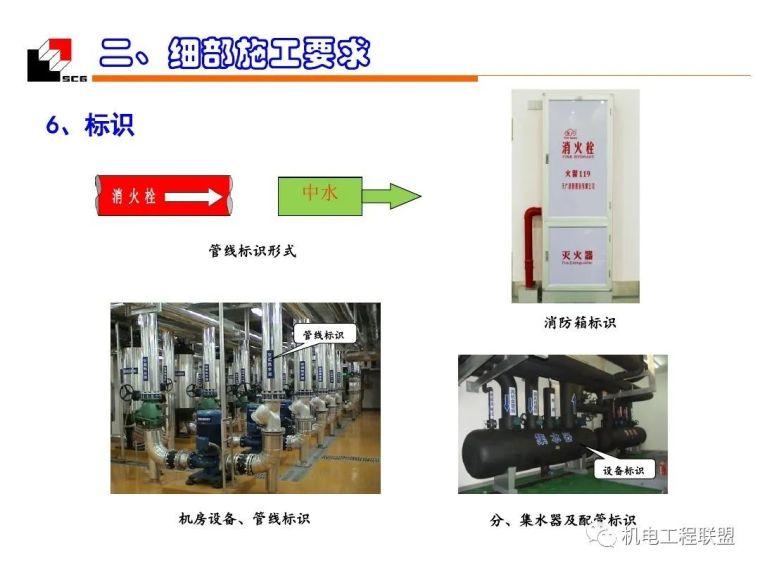 机电安装工程(水暖)质量创优_细部施工_132