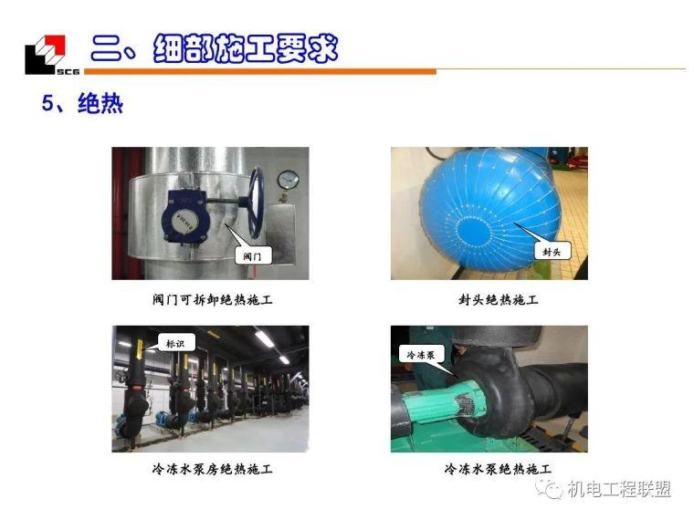 机电安装工程(水暖)质量创优_细部施工_130