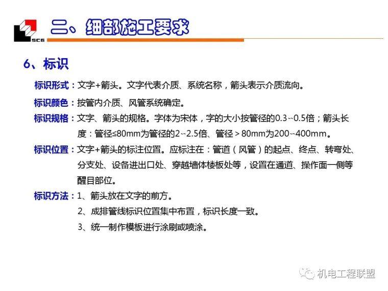 机电安装工程(水暖)质量创优_细部施工_131