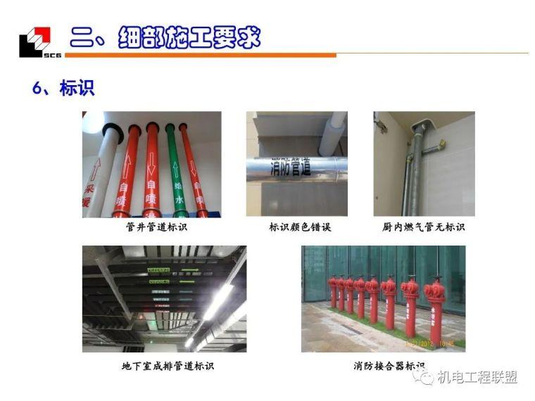 机电安装工程(水暖)质量创优_细部施工_133