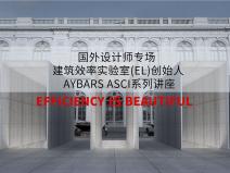 建筑环境与效率