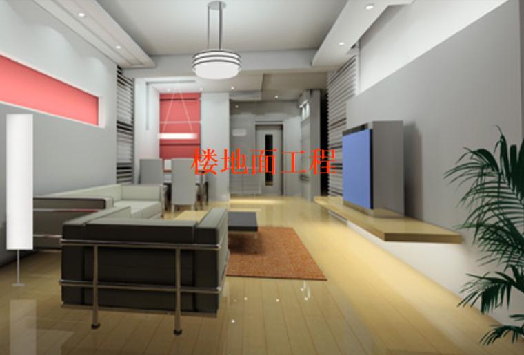 楼地面装饰工程计量与计价实务PPT-01