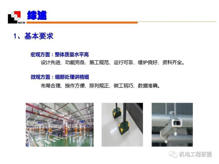 机电安装工程(水暖)质量创优_细部施工_1