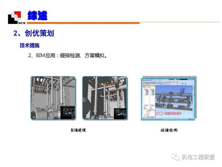 机电安装工程(水暖)质量创优_细部施工_4