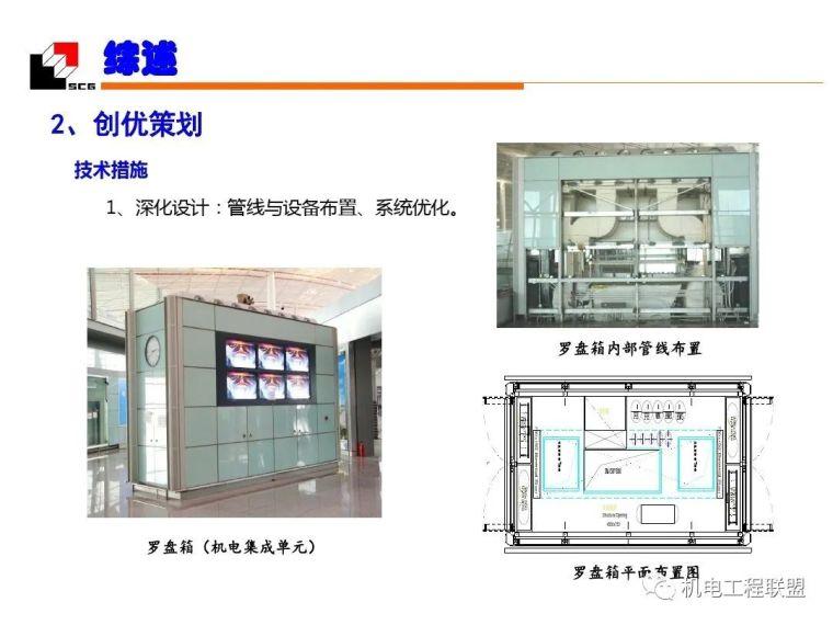 机电安装工程(水暖)质量创优_细部施工_3