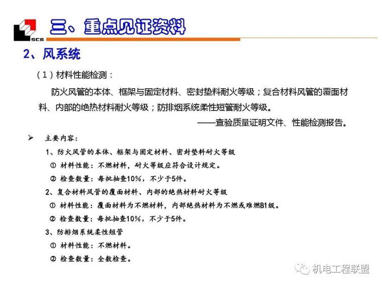 机电安装工程(水暖)质量创优_细部施工_149