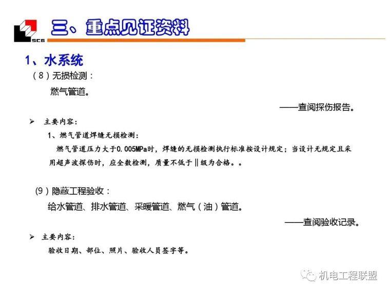 机电安装工程(水暖)质量创优_细部施工_148