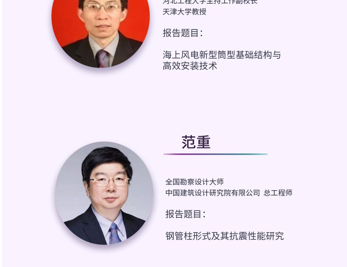 新材料组合结构中国科学院院士 香港理工大学校长滕锦光