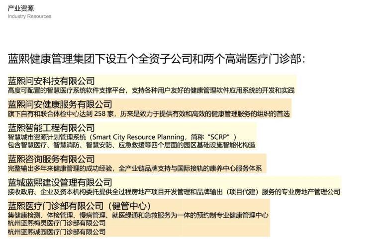 [浙江]龙游凤凰康养文旅小镇策划与规划-产业资源