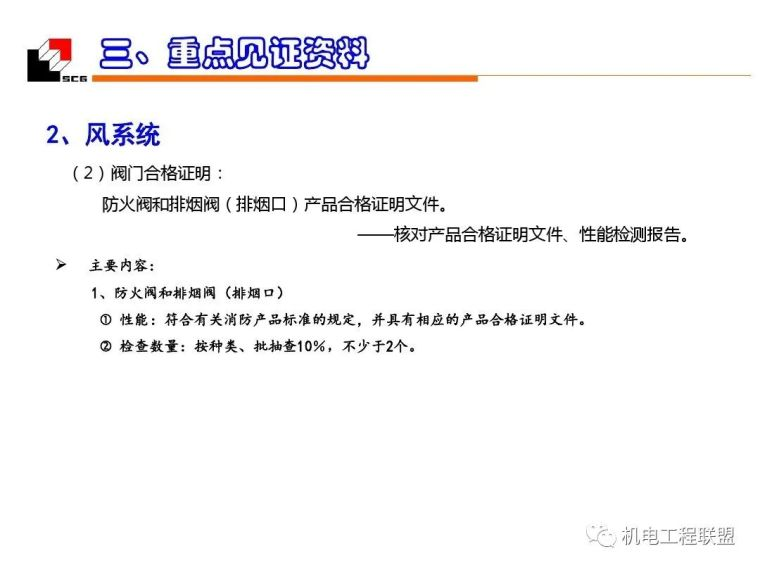 机电安装工程(水暖)质量创优_细部施工_150