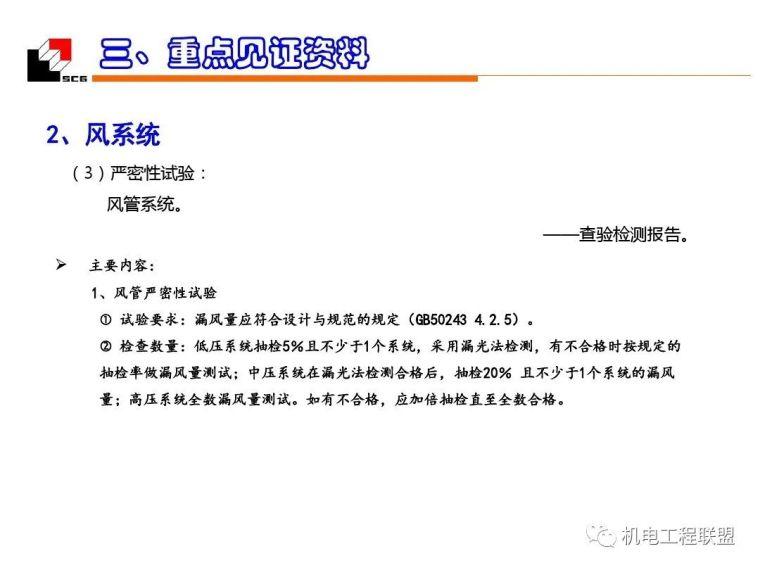 机电安装工程(水暖)质量创优_细部施工_151
