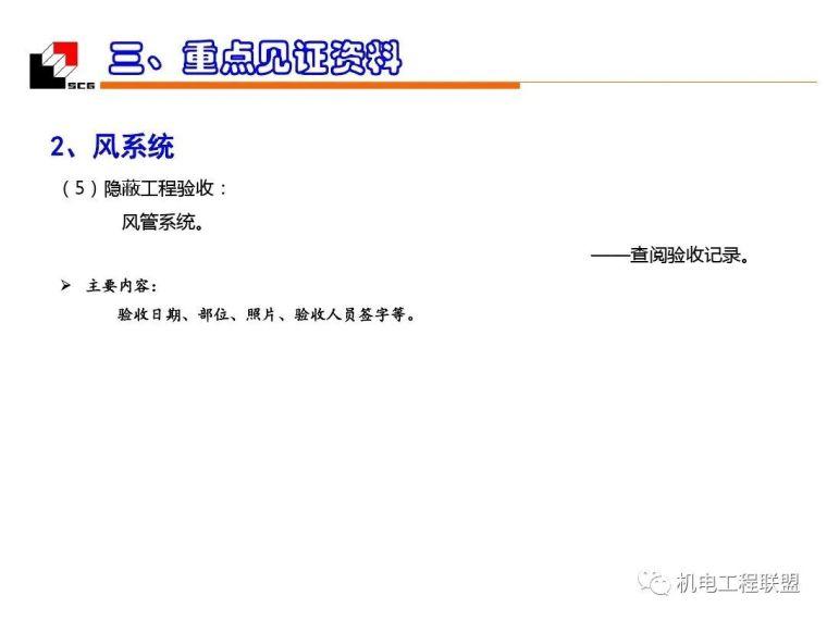 机电安装工程(水暖)质量创优_细部施工_154