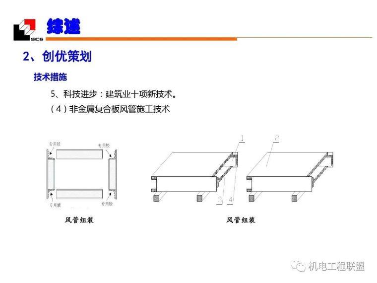 机电安装工程(水暖)质量创优_细部施工_18