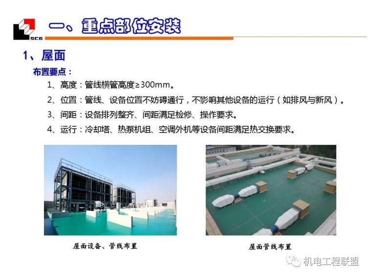 机电安装工程(水暖)质量创优_细部施工_24