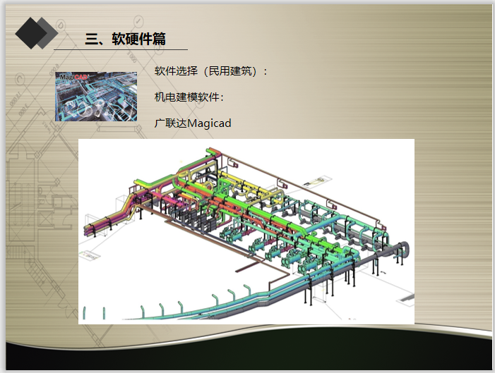 项目实践BIM技术应用核心团队建立培训-广联达Magicad