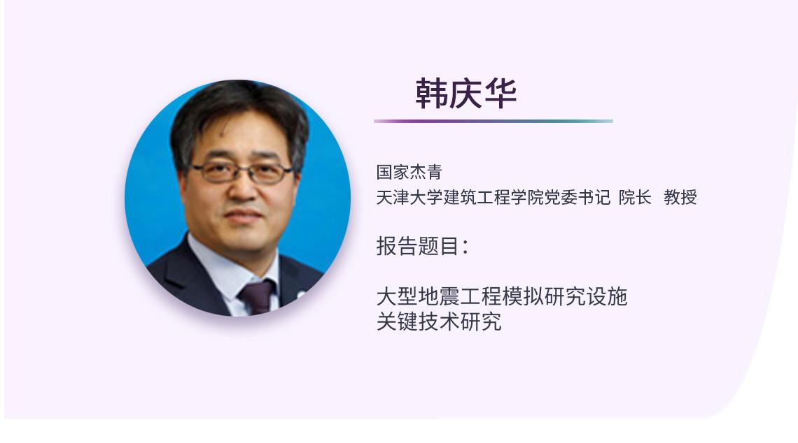 海上风电新型筒型基础结构与高效安装技术国家杰青 河北工程大学副校长 教授练继建