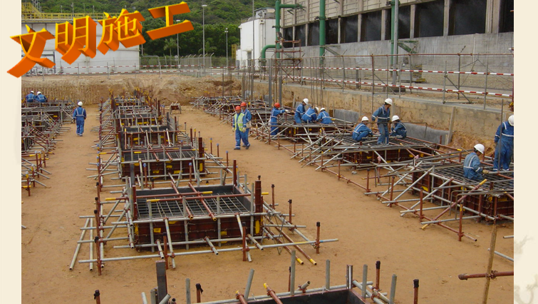 建筑工程费用构成及分类培训讲义PPT-05 文明施工