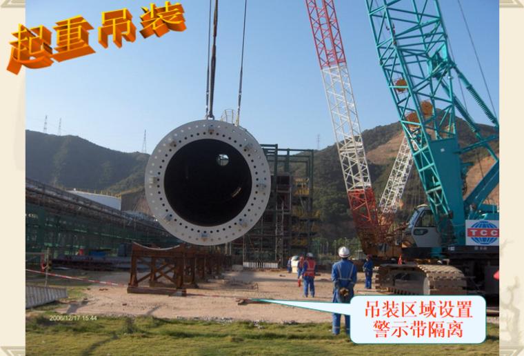 建筑工程费用构成及分类培训讲义PPT-06 起重吊装