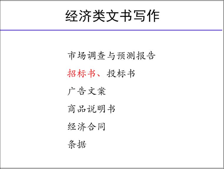 工程管理公文写作-5经济文书写作-经济类文书写作