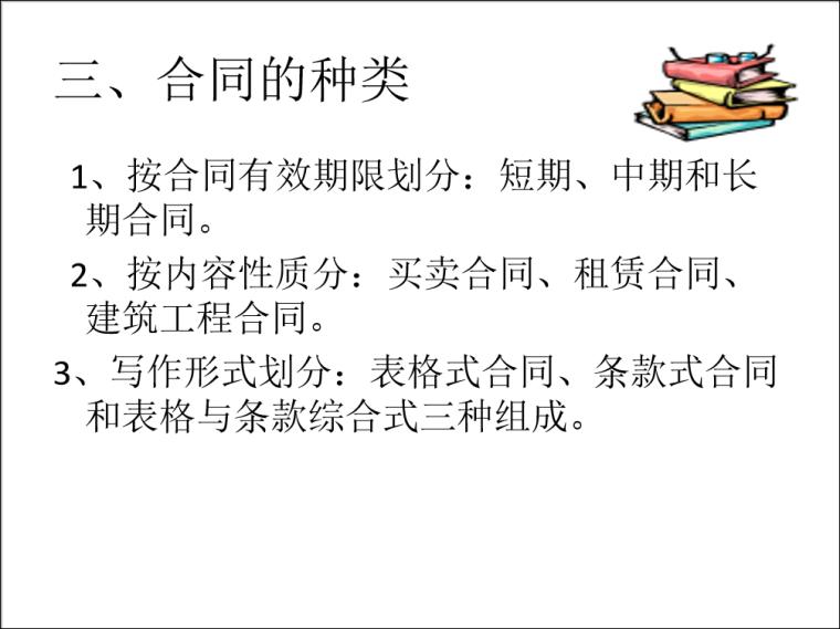 工程管理公文写作-5经济文书写作-合同的种类