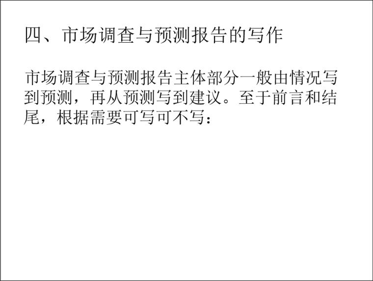 工程管理公文写作-5经济文书写作-市场调查与预测报告的写作