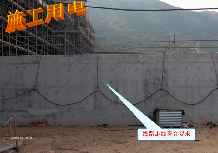 建筑工程费用构成及分类培训讲义PPT-07 施工用电