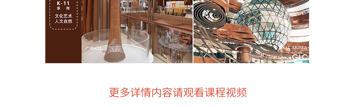 """感受沉浸式商业为用户设计合适的""""值播间"""",关键词:商业建筑,商业传播空间"""