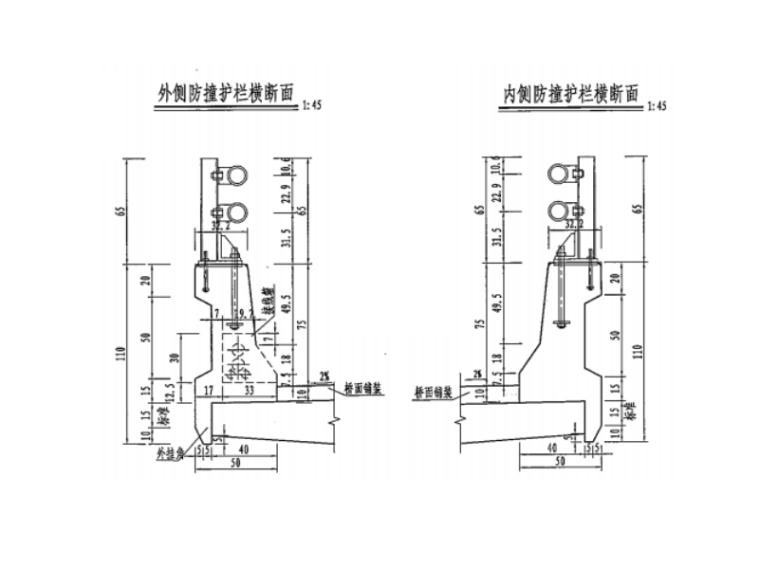 [浙江]跨海大桥桥面附属工程施工技术方案-防撞护栏一般构造图