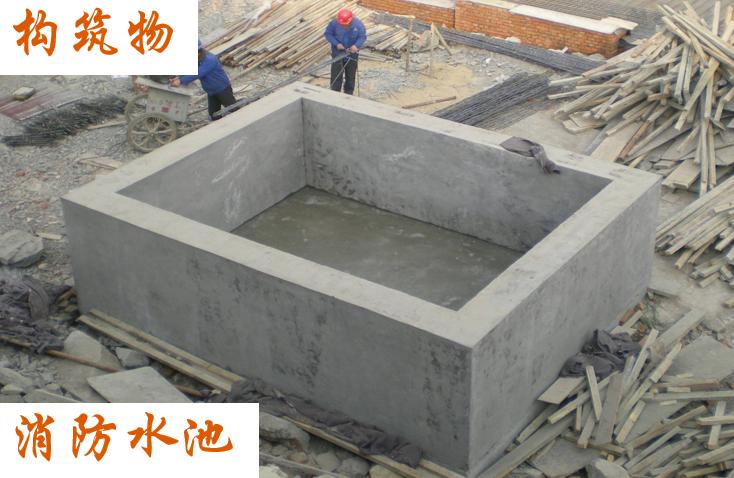 建筑工程费用构成及分类培训讲义PPT-08 消防水池