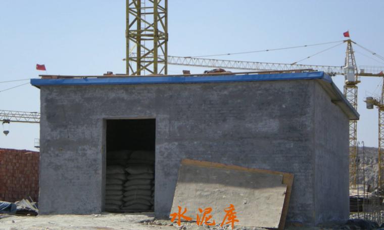 建筑工程费用构成及分类培训讲义PPT-09 水泥库