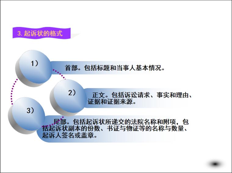 工程管理公文写作-7法律文书写作-起诉状的格式