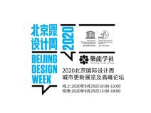 2020北京国际设计周城市更新高峰论坛