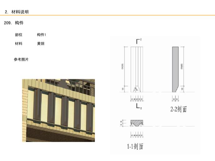 上海知名地产香颂枫丹公馆立面控制手册TH-上海知名地产香颂枫丹公馆立面控制手册4