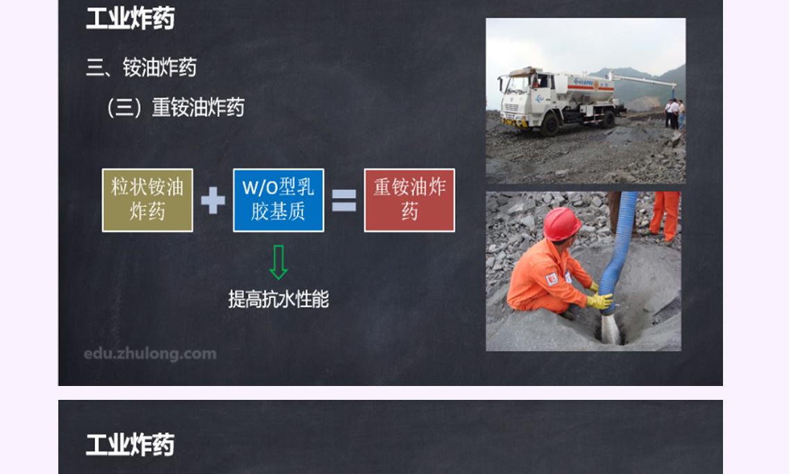 煤尘瓦斯爆炸是安全重点防范内容,其炸药的选用是关键点之一。低瓦斯类环境、高瓦斯类环境、高粉尘类环境都是炸药选用的关键点,选错炸药轻则达不道效果造成浪费