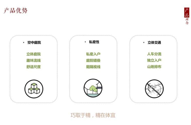[北京]新中式风格山地住宅投标方案设计-产品优势