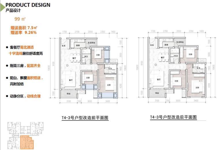 [重庆]两江新区新中式山地住宅投标方案-产品设计1