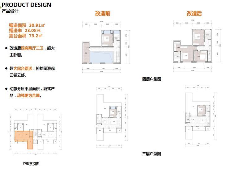 [重庆]两江新区新中式山地住宅投标方案-产品设计2