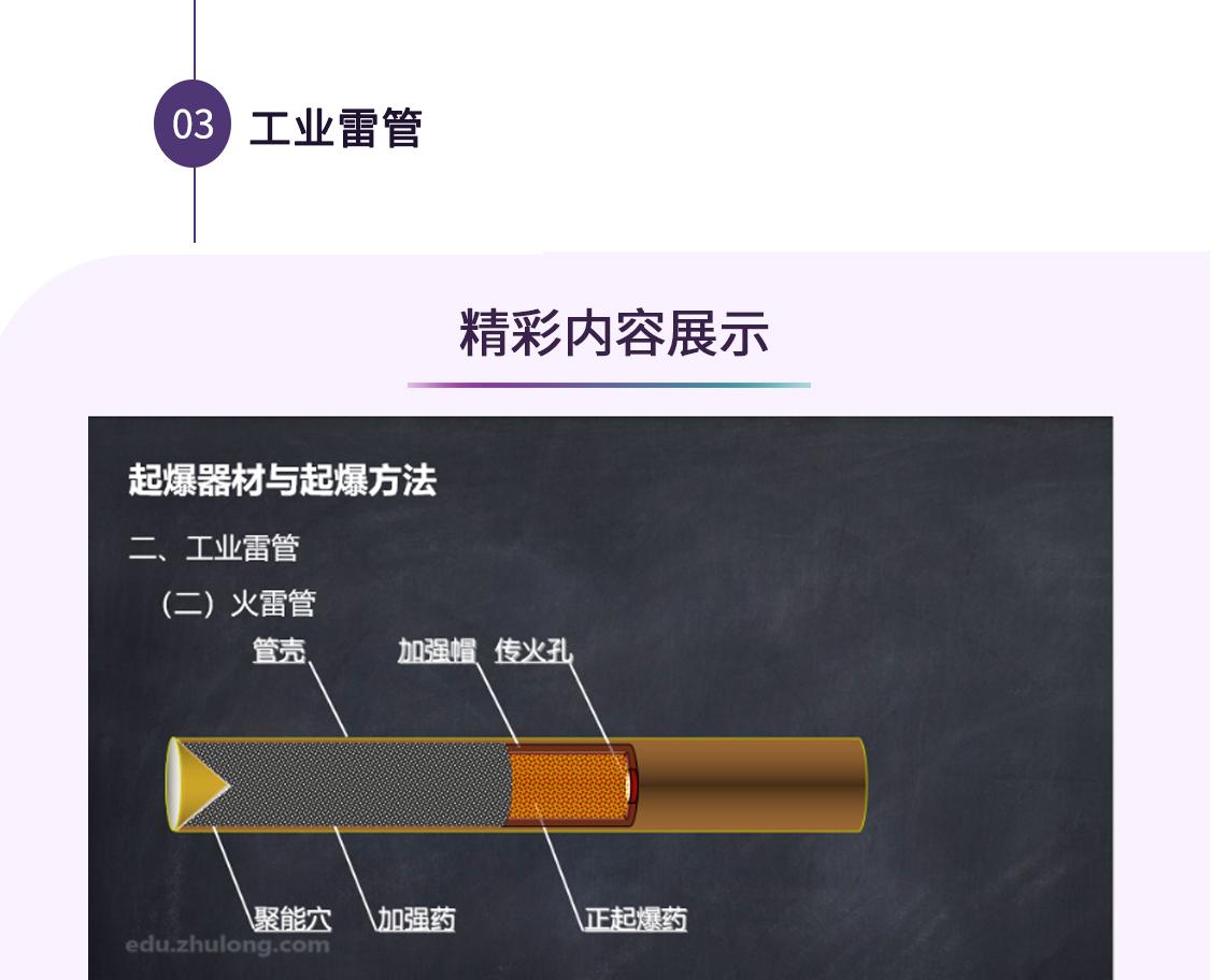 雷管是管壳中装有起爆药,通过点火装置使其爆炸而后引爆炸药的装置。