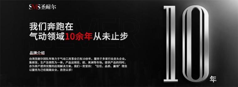 """助力""""中国制造2025""""-圣耐尔气动工具-关于我们"""