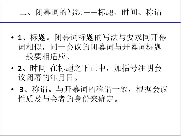 工程管理公文写作-6会务文书写作-闭幕词的写法