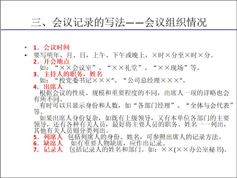 工程管理公文写作-6会务文书写作-会议记录的写法