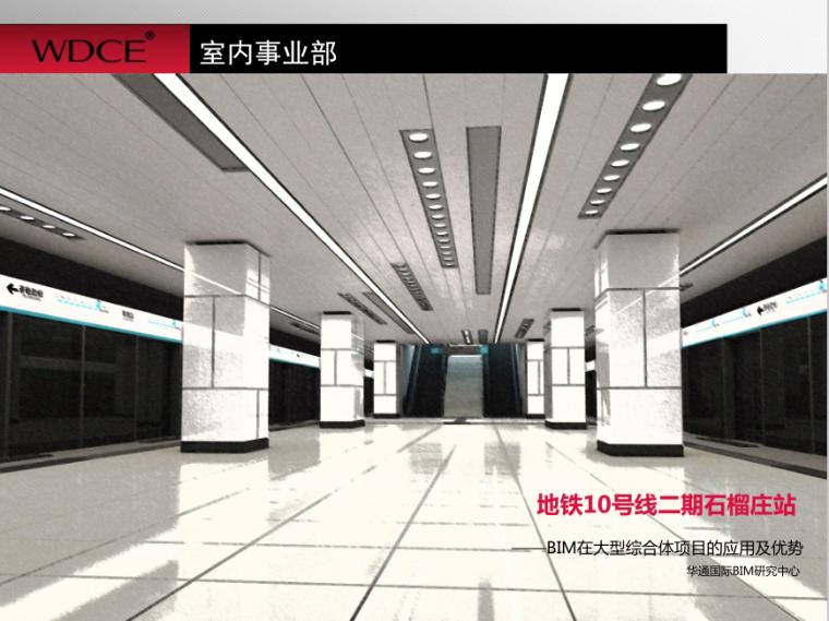 北京地铁10号线-石榴庄站BIM应用案例-封面