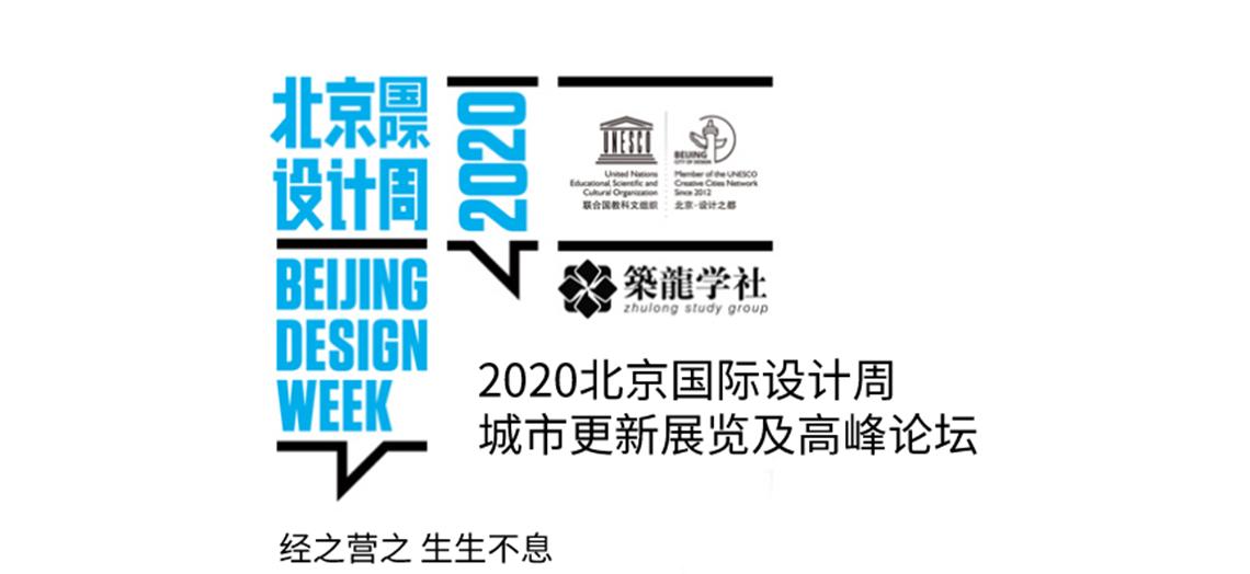 """此次设计周展示的""""遗产观下的城市更新""""""""城市更新与社区美好生活""""""""更新运营与场所营造""""几大板块,以实际事例来诠释着如何联合居民、社区、在地商家和社会力量共同深入改造,又是如何共同进行持续的运营。从以天桥、大栅栏更新为例的北京中轴的保护与活化利用,到菜西片区的腾退与可持续运营、隆福寺的更新与活力再现、再到现象级网红——万科小街的再生,以及上海八佰秀的改造利用,共展示40余组优秀设计及运营项目。"""